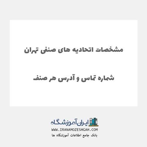 شماره تماس و آدرس اتحادیه های صنفی تهران