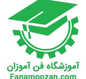 آموزشگاه فنی حرفه ای فن آموزان - جمهوری