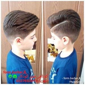 بهترین آرایشگاه کوتاهی موی کودک در شهریار - بهترین آرایشگاه کوتاهی موی کودک