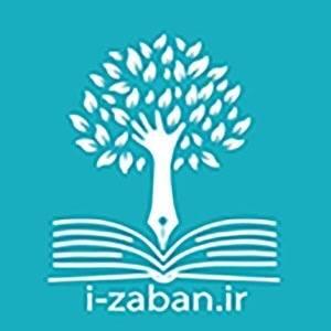 آموزشگاه زبان سپهر (مجیدیه) - آموزشگاه زبان شرق تهران - آموزشگاه زبان مجیدیه