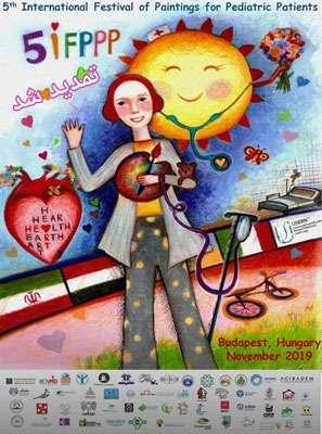 فراخوان پنجمین جشنواره بین المللی نقاشی برای کودکان بیمار