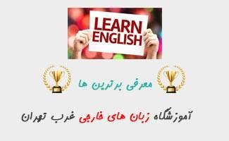 بهترین کلاس زبان غرب تهران - بهترین زبان غرب تهران - بهترین آموزشگاه زبان غرب تهران