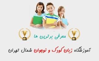بهترین کلاس زبان کودک شمال تهران - بهترین زبان کودک شمال تهران - بهترین آموزشگاه زبان کودک شمال تهران