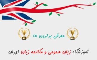 بهترین کلاس زبان عمومی تهران - بهترین زبان عمومی تهران - بهترین آموزشگاه زبان تهران - بهترین کلاس مکالمه زبان تهران