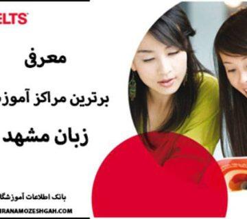 فهرست آموزشگاه های زبان در مشهد - آموزشگاه زبان در مشهد