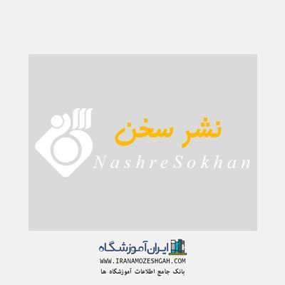 آموزشگاه زبان نشر سخن - آموزشگاه زبان در کرج