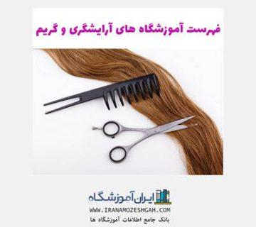 فهرست آموزشگاه های آرایشگری و گریم - بهترین آموزشگاه آرایشگری - آموزش گریم