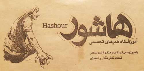 آموزشگاه هنرهای تجسمی هاشور در شهریار