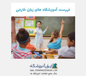 آموزشگاه زبان خارجی -فهرست آموزشگاه های زبان خارجی - بهترین آموزشگاه زبان