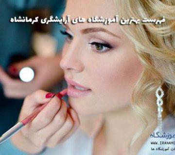 فهرست بهترین آموزشگاه های آرایشگری کرمانشاه