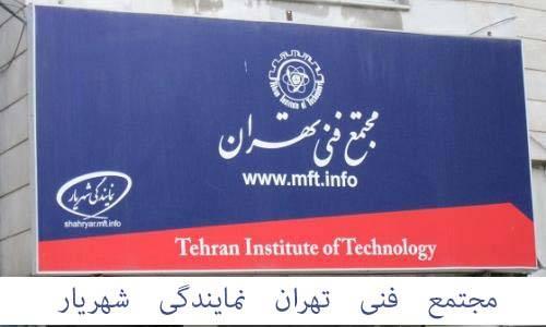 مجتمع فنی تهران نمایندگی شهریار - آموزشگاه فنی و حرفه ای در شهریار - مجتمع فنی در شهریار