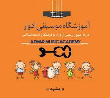 آموزشگاه موسیقی ادوار
