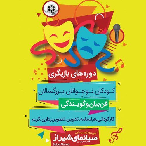 آموزشگاه سینمایی بازیگری صبانمای شیراز