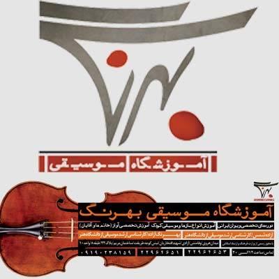 آموزشگاه موسیقی بهرنگ