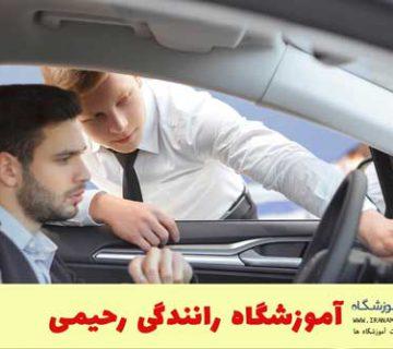 آموزشگاه رانندگی رحیمی - آموزشگاه رانندگی شرق تهران - آموزشگاه رانندگی در پیروزی