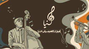 آموزشگاه موسیقی خنیا
