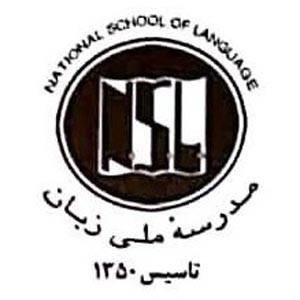 مدرسه ملی زبان کرج