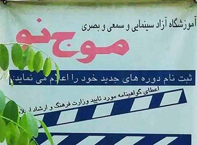 آموزشگاه سینمایی موج نو