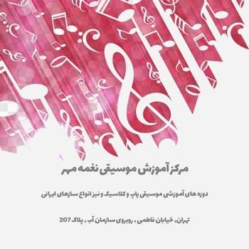 آموزشگاه موسیقی نغمه مهر - آموزشگاه موسیقی در منطقه 6