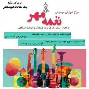 آموزشگاه موسیقی فاطمی