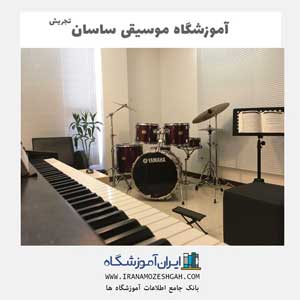 آموزشگاه موسیقی ساسان - آموزشگاه موسیقی در جردن