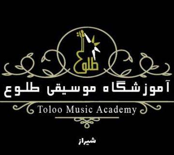 آموزشگاه موسیقی طلوع - بهترین آموزشگاه موسیقی شیراز