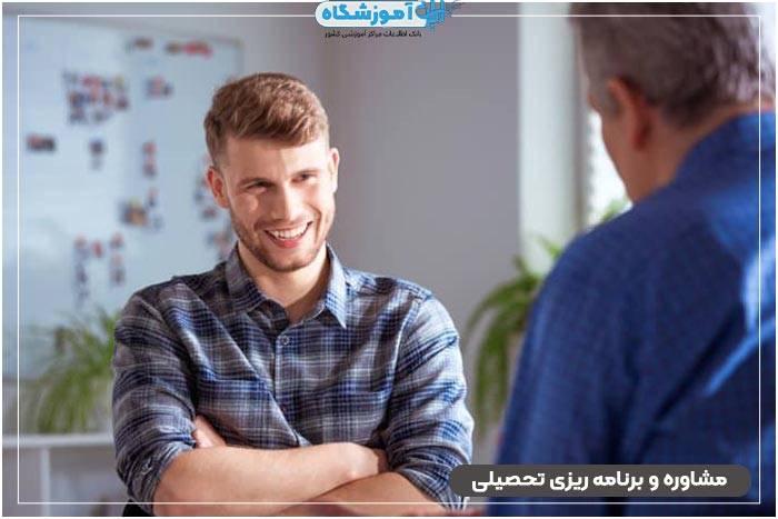 مشاوره تحصیلی - برنامه ریزی تحصیلی