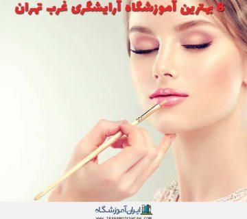 8 بهترین آموزشگاه آرایشگری غرب تهران - بهترین آموزشگاه آرایشگری غرب تهران - آموزشگاه آرایشگری غرب تهران