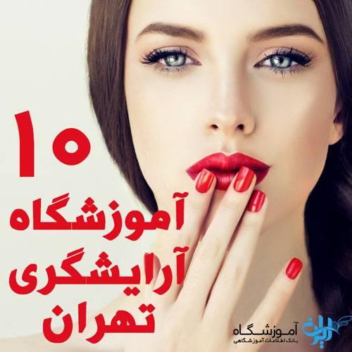 بهترین آموزشگاه آرایشگری زنانه تهران