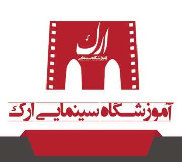 آموزشگاه سینمایی ارک - کلاس بازیگری در تبریز