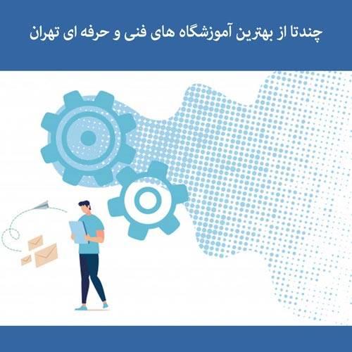 10 تا از بهترین آموزشگاه های فنی و حرفه ای تهران