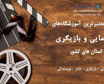 آموزشگاه سینمایی و بازیگری - معرفی بهترین آموزشگاه سینمایی و بازیگری در استانهای کشور