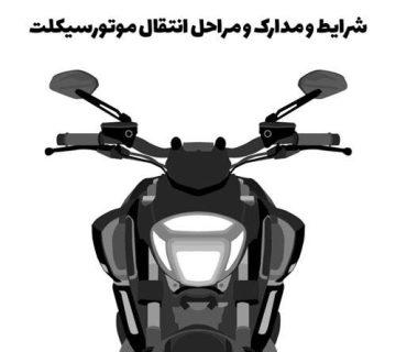 شرایط و مدارک انتقال موتورسیکلت