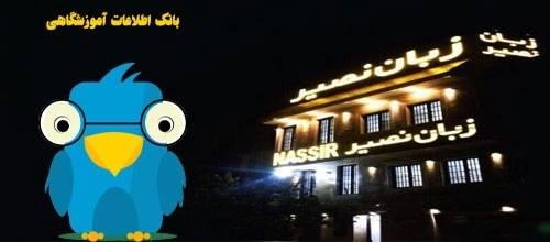 آموزشگاه زبان در شهرک گلستان : آموزشگاه زبان نصیر تهران