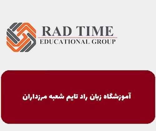 آموزشگاه زبان راد تایم شعبه مرزداران - آموزشگاه زبان در مرزداران