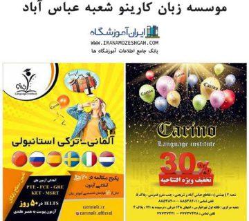 موسسه زبان کارینو شعبه عباس آباد
