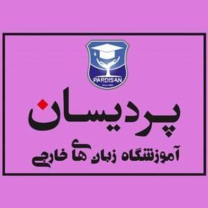 آموزشگاه زبان پردیسان بهترین آموزشگاه زبان تهران
