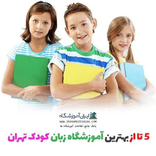 آموزشگاه زبان کودک تهران - 5 مورد بهترین آموزشگاه و کلاس زبان کودک تهران - بهترین کلاس زبان کودک تهران - آموزش زبان کودک تهران