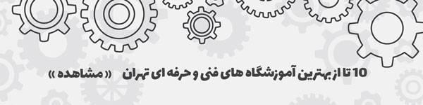 بهترین آموزشگاه فنی و حرفه ای تهران