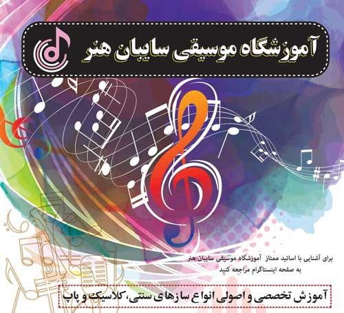 آموزشگاه موسیقی سایبان هنر - آموزشگاه موسیقی در شرق تهران - آموزشگاه موسیقی در نیروهوایی