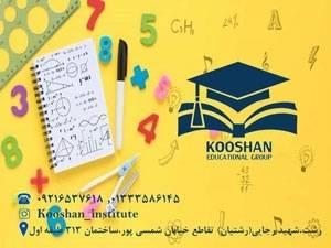 آموزشگاه کنکور رشت - کوشان