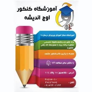 آموزشگاه کنکور اوج اندیشه - مشهد آموزشگاه کنکور در مشهد