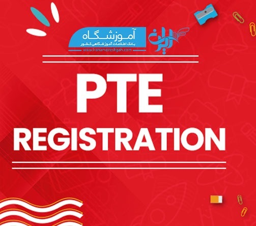 ثبت نام آزمون زبان انگلیسی PTE