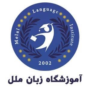 آموزشگاه زبان ملل