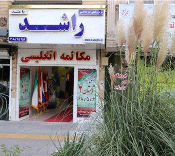 آموزشگاه زبان راشد مشهد - آموزشگاه زبان در مشهد