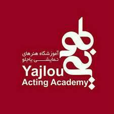 آموزشگاه هنرهای نمایشی یاجلو