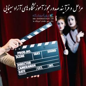 مراحل و فرآيند صدور مجوز آموزشگاه هاي آزاد سينمايي