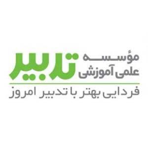 موسسه علمی آموزشی تدبیر