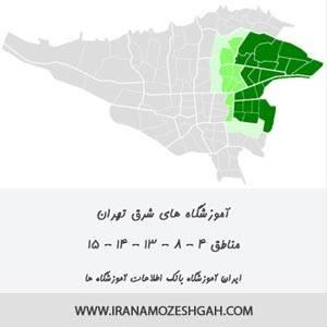 آموزشگاه شرق تهران