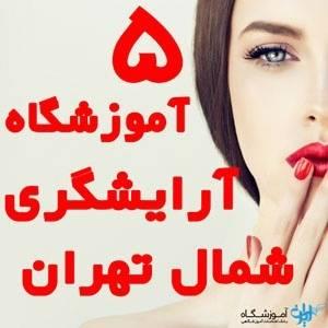 5 تا از بهترین آموزشگاه آرایشگری، آموزشگاه مراقبت و زیبایی زنانه شمال تهران
